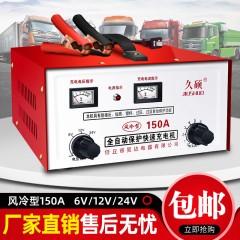 纯铜汽车摩托车充电器电瓶充电器6v12v24v蓄电池充电器充电机150A