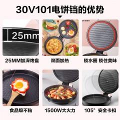 美的电饼铛电饼档家用双面煎烤机加热烙饼锅加深煎饼机JK30V101