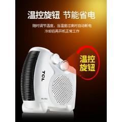 TCL取暖器电暖风机家用小太阳电暖气节能省电小型办公室速热风扇