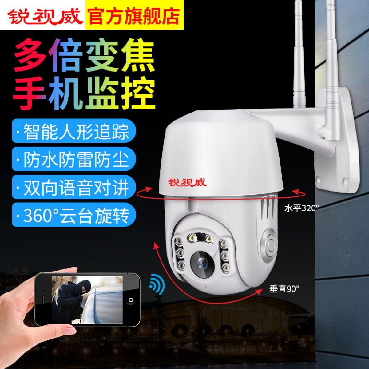 无线wifi监控器室外防水高清夜视摄像头户外家用探头球机手机远程