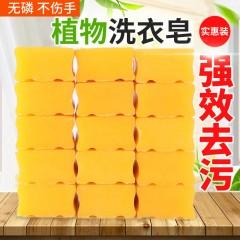 大块洗衣皂300g*9块家庭装透明皂深层去污特价大块肥皂批发