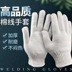 【高品质】手套劳保线手套耐磨加厚棉线手套工地搬运防护手套批发