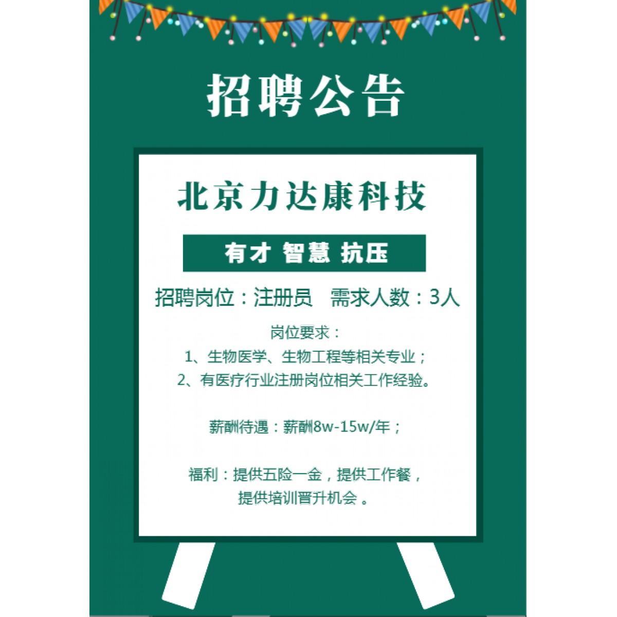 北京力达康科技有限公司 招聘岗位:注册员   需求人数:3人