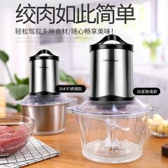 荣事达电动绞肉机多功能小型家用不锈钢绞馅机自动搅拌蒜泥碎肉机