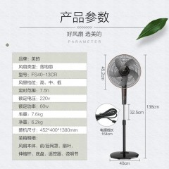 美的家用电风扇静音智能遥控预约定时立式落地扇FS40-13GR