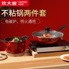 炊大皇厨具套装全套家用不粘锅锅具两件套厨房电磁炉炒锅组合