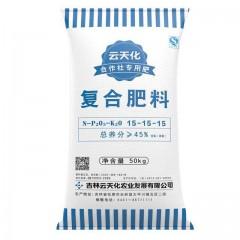 云天化专用肥  复合肥料15-15-15    50kg     20袋/吨