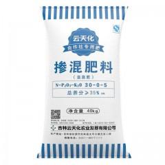 云天化专用肥  掺混肥 30-0-5    40kg/袋  25袋/吨