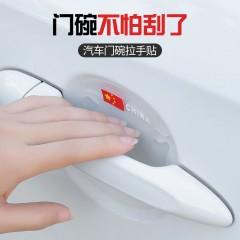 汽车门拉手保护膜硅胶门碗隐形保护贴卡通车门把手漆面防刮划擦贴